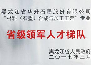 1_0005_省级领军人才梯队.jpg