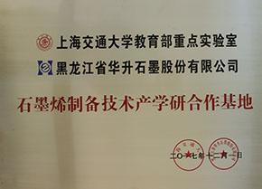1_0007_上海交通大学合作标牌.jpg
