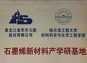 1_0011_哈尔滨工程大学合作标牌.jpg